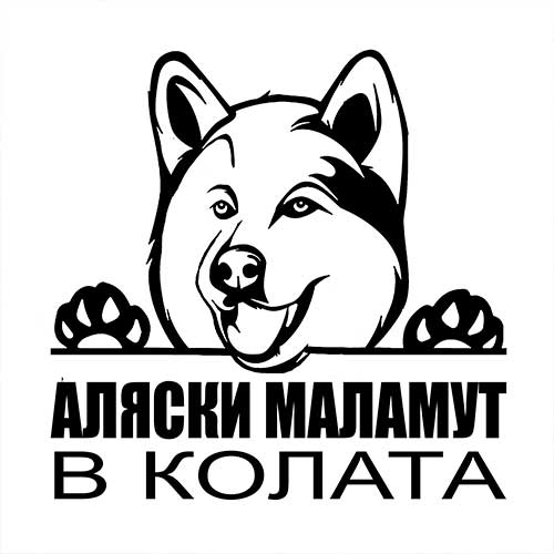 Стикер Аляски маламут 2
