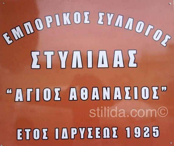 emporikos syllogos stylidas ΣΤΥΛΙΔΑ ΕΜΠΟΡΙΚΟΣ ΣΥΛΛΟΓΟΣ ΣΤΥΛΙΔΑΣ ΑΡΧΑΙΡΕΣΙΕΣ
