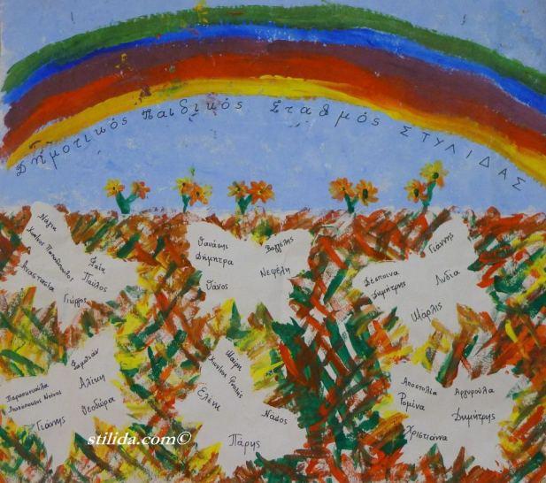 dimopoulos parousiasi bibliou 111 ΧΡΗΣΤΟΣ ΔΗΜΟΠΟΥΛΟΣ ΦΩΤΟΓΡΑΦΙΕΣ ΣΤΥΛΙΔΑ ΠΑΡΟΥΣΙΑΣΗ ΒΙΒΛΙΟΥ ΠΑΡΑΜΥΘΙ ΠΑΙΔΙΚΟΣ ΣΤΑΘΜΟΣ ΣΤΥΛΙΔΑΣ ΠΑΙΔΙ VIDEO