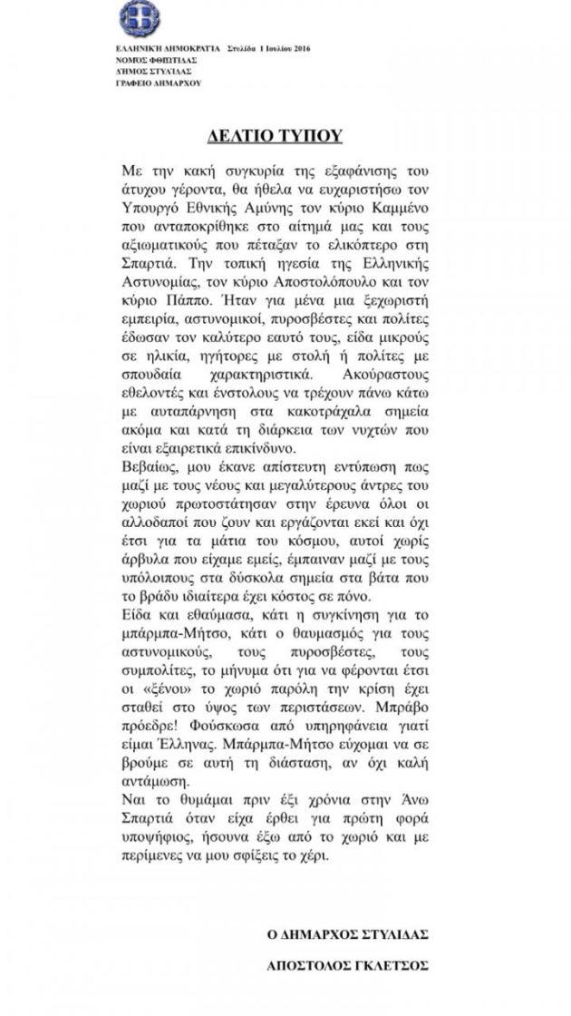 img 8280 ΣΠΑΡΤΙΑ ΕΥΧΑΡΙΣΤΗΡΙΑ ΕΠΙΣΤΟΛΗ ΕΞΑΦΑΝΙΣΗ ΗΛΙΚΙΩΜΕΝΟΥ ΑΠΟΣΤΟΛΟΣ ΓΚΛΕΤΣΟΣ