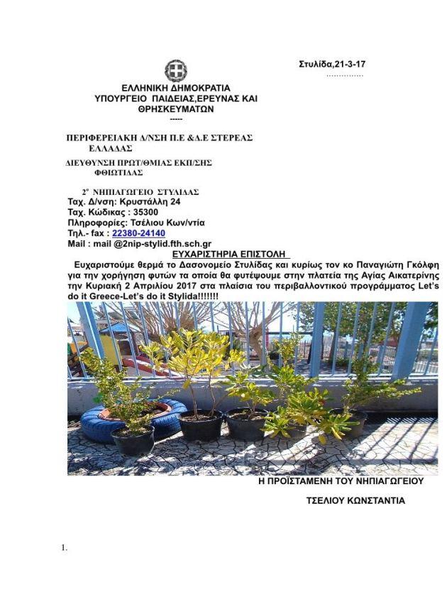 img 0884 ΣΤΥΛΙΔΑ ΕΥΧΑΡΙΣΤΗΡΙΑ ΕΠΙΣΤΟΛΗ ΔΑΣΟΝΟΜΕΙΟ ΣΤΥΛΙΔΑΣ LETS DO IT GREECE 2ο ΝΗΠΙΑΓΩΓΕΙΟ ΣΤΥΛΙΔΑΣ