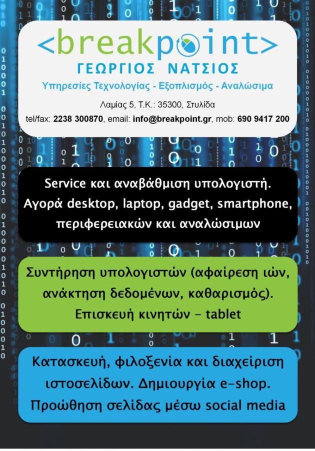 flyer 1 ΤΕΧΝΟΛΟΓΙΑ ΣΤΥΛΙΔΑ *
