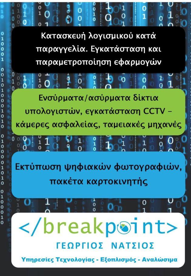 flyer ΤΕΧΝΟΛΟΓΙΑ ΣΤΥΛΙΔΑ *