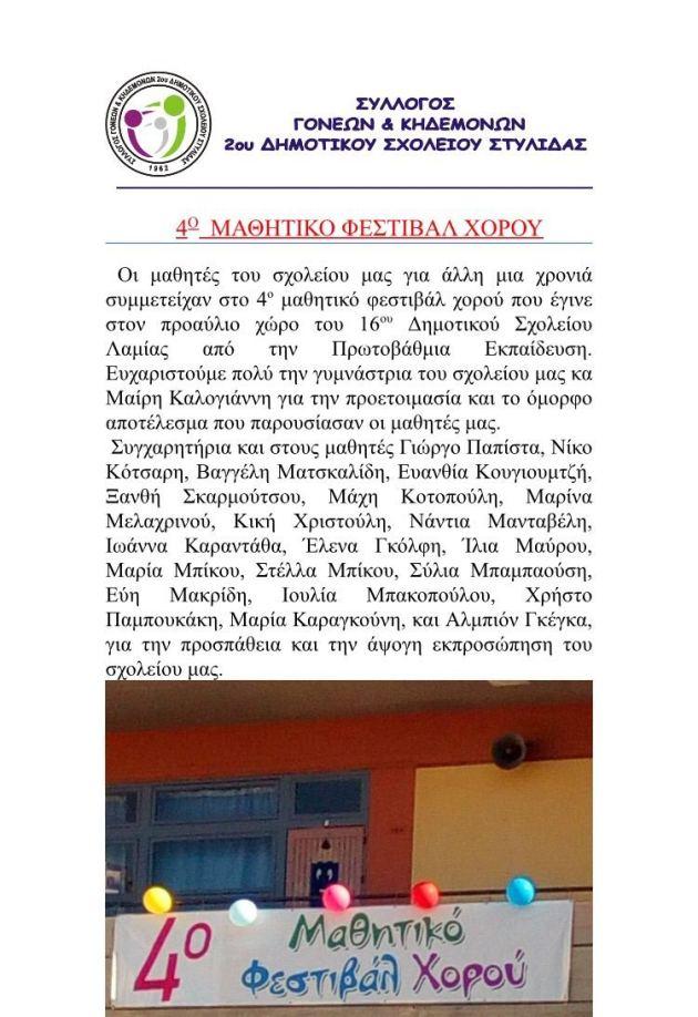 img 3517 ΦΕΣΤΙΒΑΛ ΧΟΡΟΥ 2ο ΔΗΜΟΤΙΚΟ ΣΤΥΛΙΔΑΣ