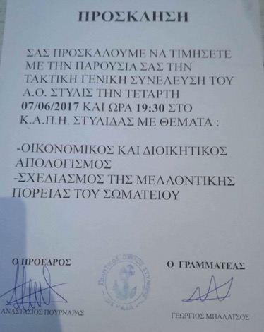 img 3527 ΣΤΥΛΙΔΑ Α.Ο. ΣΤΥΛΙΔΑΣ