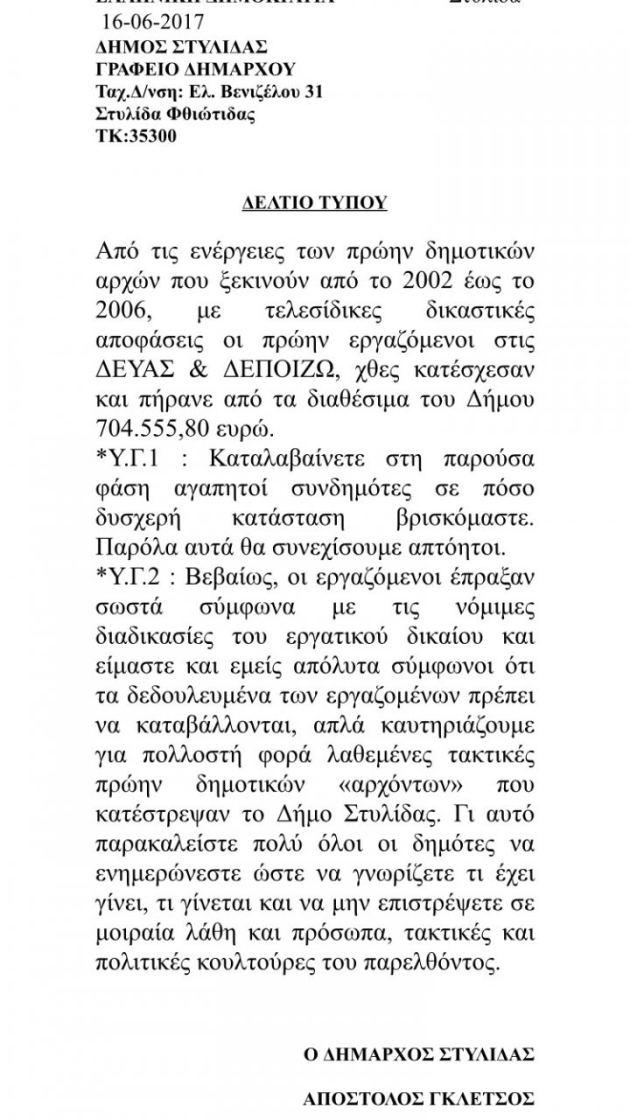 img 4137 ΔΗΜΟΣ ΣΤΥΛΙΔΑΣ !