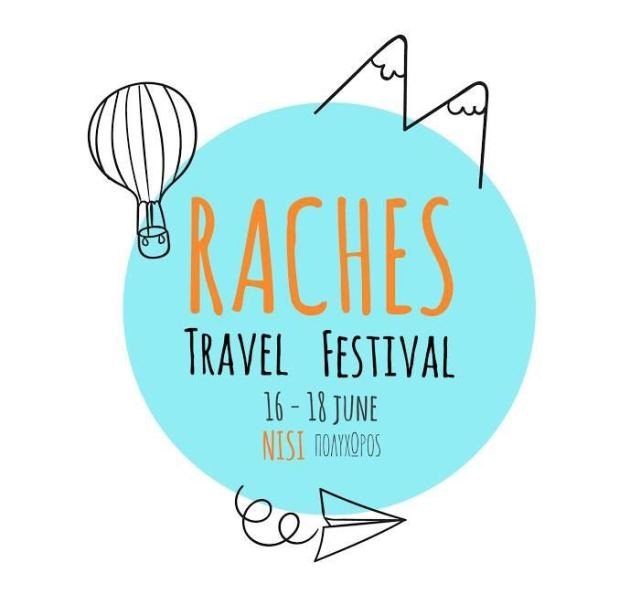 img 4138 ΡΑΧΕΣ 1ο Raches Travel Festival