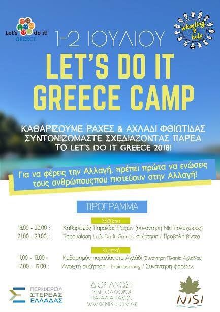 img 4937 ΡΑΧΕΣ ΕΘΕΛΟΝΤΙΣΜΟΣ ΑΧΛΑΔΙ NISI LETS DO IT GREECE