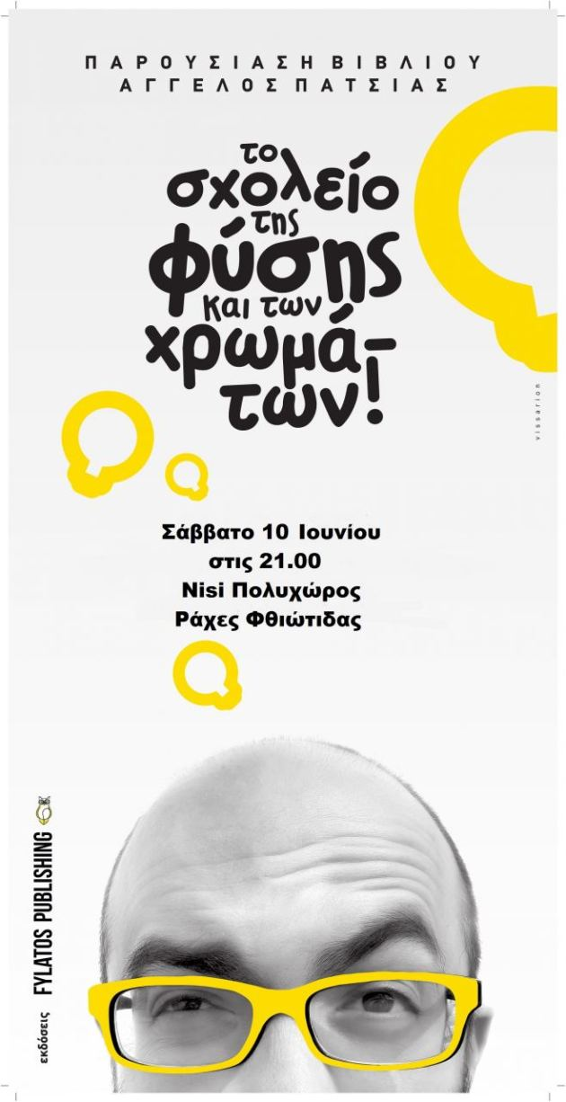poster de8 outline 1 1 ΡΑΧΕΣ ΠΑΡΟΥΣΙΑΣΗ ΒΙΒΛΙΟΥ ΑΓΓΕΛΟΣ ΠΑΤΣΙΑΣ NISI