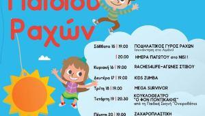 αφισα φεστιβαλ παιδιου-01