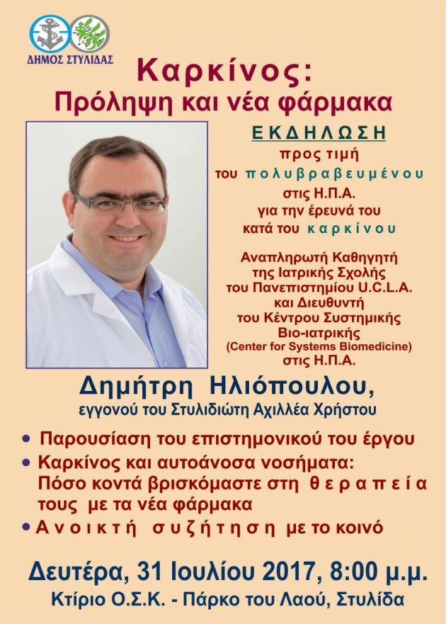 iliopoulos af ΣΤΥΛΙΔΑ ΚΑΡΚΙΝΟΣ