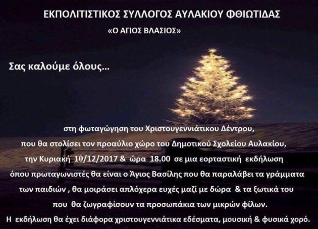 img 5231 ΧΡΙΣΤΟΥΓΕΝΝΑ 2017 ΑΥΛΑΚΙ ΣΤΥΛΙΔΑΣ