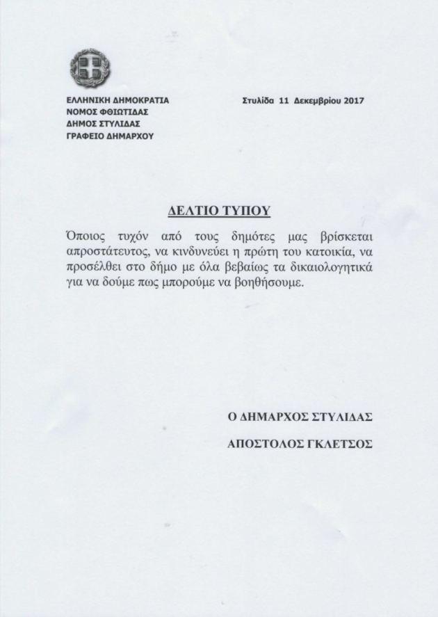 img 5887 ΠΡΩΤΗ ΚΑΤΟΙΚΙΑ ΔΗΜΟΣ ΣΤΥΛΙΔΑΣ