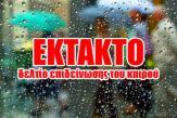 ektakto-deltio-kairou