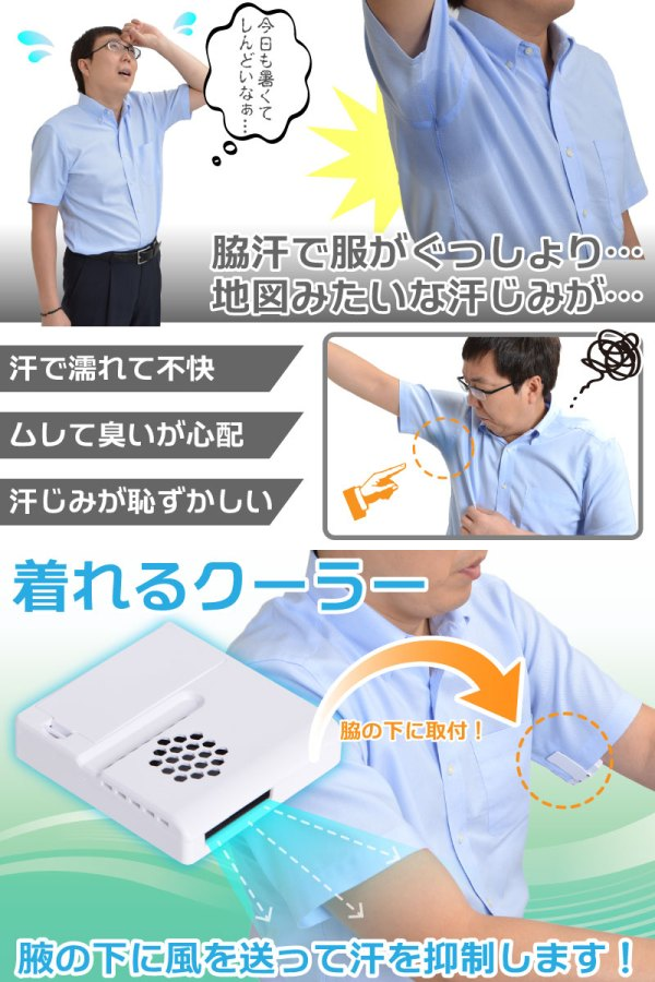 Under-the-Armpit Cooling Fan