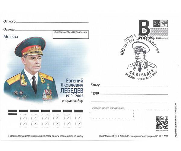"""""""100 лет со дня рождения Е.Я. Лебедева, генерал-майора ..."""