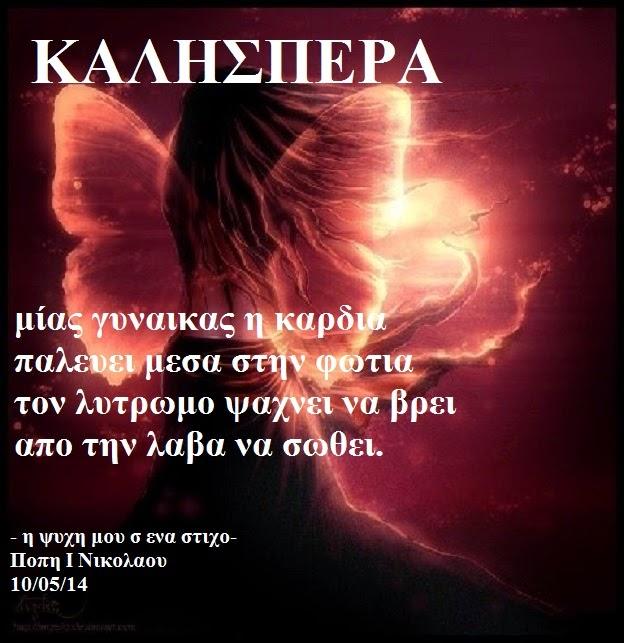 Read more about the article ΚΑΛΗΣΠΕΡΑ: MIAΣ  ΓΥΝΑΙΚΑΣ Η ΚΑΡΔΙΑ