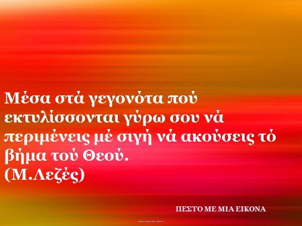 ΜΑΡΚΟΣ ΛΕΖΕΣ