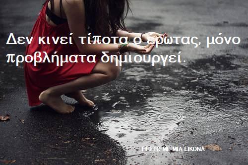 Δεν κινεί τίποτα ο έρωτας, μόνο προβλήματα δημιουργεί
