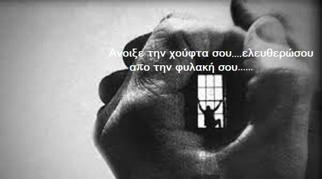Read more about the article Ανοιξε την χούφτα σου,,,,ελευθερώσου απο την φυλακή σου……