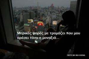 μοναξιά….