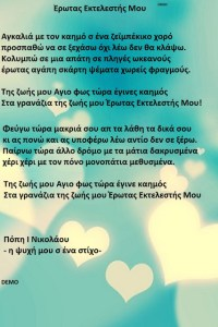 Έρωτας Εκτελεστής Μου: Στίχοι