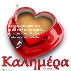 μια καλημέρα κάθε μέρα με μια ευχή απ την καρδιά μια καλημέρα από μένα  όλα να σου παν καλά!!!!!!!!!!!