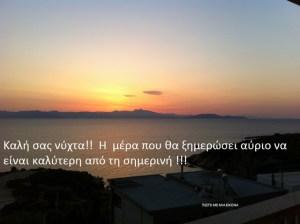 Καλή σας νύχτα!!  Η  μέρα που θα ξημερώσει αύριο να είναι καλύτερη από τη σημερινή !!!