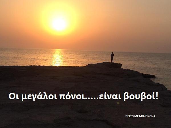 Read more about the article Οι μεγάλοι πόνοι…..είναι βουβοί!
