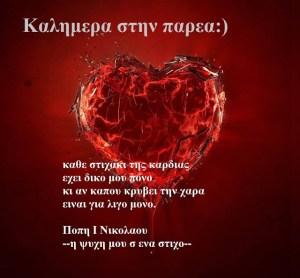 Κάθε στιχάκι της καρδιάς  έχει δικό του πόνο……αν κρύβει κάπου  την χαρά είναι για λίγο μόνο!