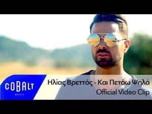 Ηλίας Βρεττός – Kαι Πετάω Ψηλά – Official Video Clip