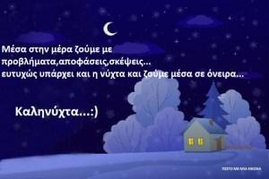Μέσα στην μέρα ζούμε με προβλήματα,αποφάσεις,σκέψεις… ευτυχώς υπάρχει και η νύχτα και ζούμε μέσα σε όνειρα…