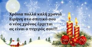 Read more about the article Χρόνια πολλά καλή χρονιά Ειρήνη στο σπιτικό σου; ο νέος χρόνος έρχεται ας είναι ο τυχερός σου!!!