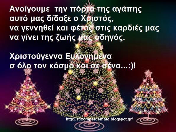 Χριστούγεννα Ευλογημένα σ όλο τον κόσμο και σε σένα…:)!