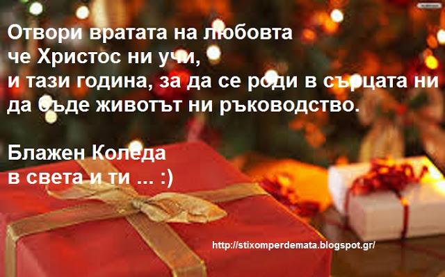 Блажен Коледа в света и ти … :)