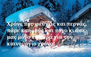 Χρόνε που φεύγεις και περνάς, πάρε καημούς και πόνο κι άσε μας μόνο τη χαρά για τον καινούργιο χρόνο!