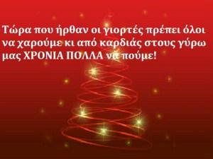 Τώρα που ήρθαν οι γιορτές πρέπει όλοι να χαρούμε κι από καρδιάς στους γύρω μας ΧΡΟΝΙΑ ΠΟΛΛΑ να πούμε!