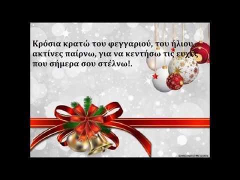Read more about the article ΧΡΟΝΙΑ ΣΟΥ ΠΟΛΛΑ, ΚΑΛΑ ΧΡΙΣΤΟΥΓΕΝΝΑ!