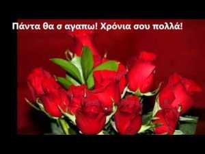 Πάντα θα σ αγαπώ! Χρόνια σου πολλα!