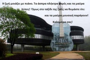 Read more about the article Kαλημέρα….