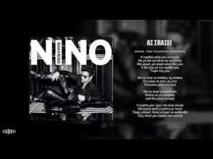 Το νέο single  του  ΝΙΝΟ – Aς Σπάσει