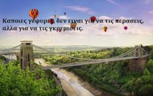 Καποιες γεφυρες, δεν ειναι για να τις περασεις, αλλα για να τις γκρεμισεις.Καλησπέρα κόσμε!