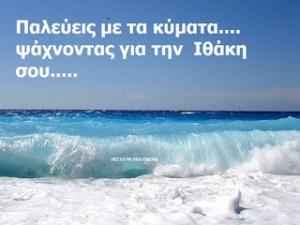 Read more about the article Παλεύεις με τα κύματα…. ψάχνοντας για την  Ιθάκη  σου…..Καλησπέρα!