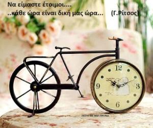 Να είμαστε έτοιμοι…. ..κάθε ώρα είναι δική μας ώρα..,,     (Γ.Ρίτσος) Καλημέρα!