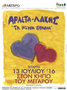 "Read more about the article Αρλέτα – Λάκης Παπαδόπουλος: ""Τα ήσυχα βράδια"" | Στον Κήπο του Μεγάρου"