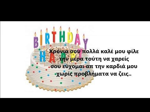 Χρόνια πολλά φίλε μου για τα γενέθλιά σου!