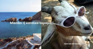 Read more about the article Μασάει ή κατσίκα ταραμά;…
