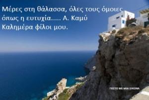 Read more about the article Μέρες στη θάλασσα, όλες τους όμοιες όπως η ευτυχία….. Α. Καμύ Καλημέρα .
