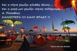 Read more about the article Και η νύχτα γεμίζει χιλιάδες ήλιους….. Και η ψυχή μου γεμίζει νύχτες πολύχρωμες…. Α. Παπαδάκη