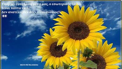Υπάρχει ένας ήλιος μέσα μας, ο εσωτερικός ήλιος.. Είναι πάντα εκεί.. Δεν ανατέλει,δεν δύει,είναι αιώνιος!! ☀☀ Osho